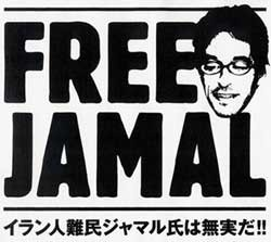 Iran: Free Jamal Saberi! Solidarity appeal for release of a communist activist