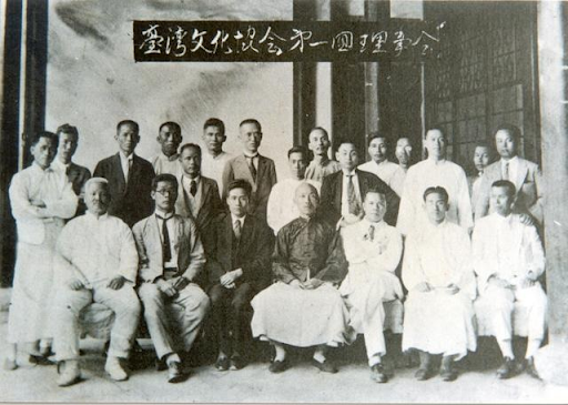 The first Leadership Council of the Taiwan Cultural Association comprising of future leaders of both leftwing and rightwing movements Image public domain