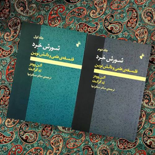 "08be4cf756b7d New publication of ""Reason in Revolt"" in Farsi"