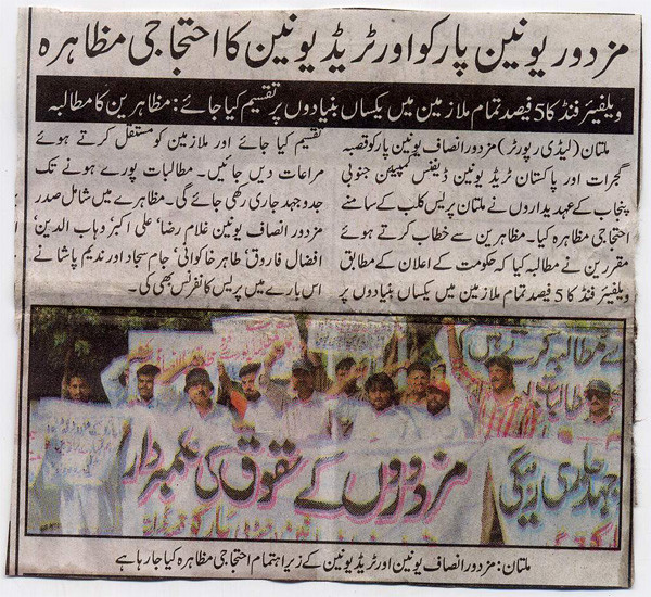 Protest by Pak Arab Refinery (PARCO) workers against forced dismissals