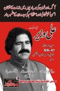 Ali Wazir's election poster