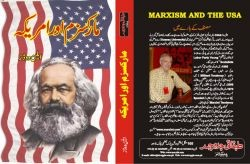 Title Book MarxismUSA final marx