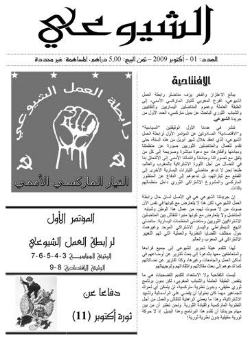 First issue of 'The Communist', the new Moroccan Marxist paper