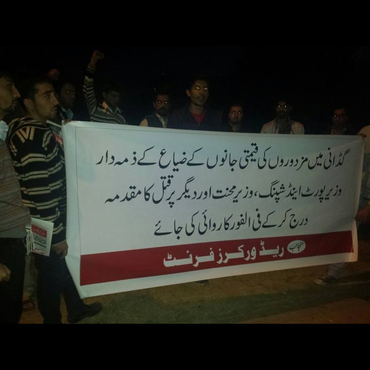 Islamabad Protest against Gaddani Incident infront of National Press Club 2