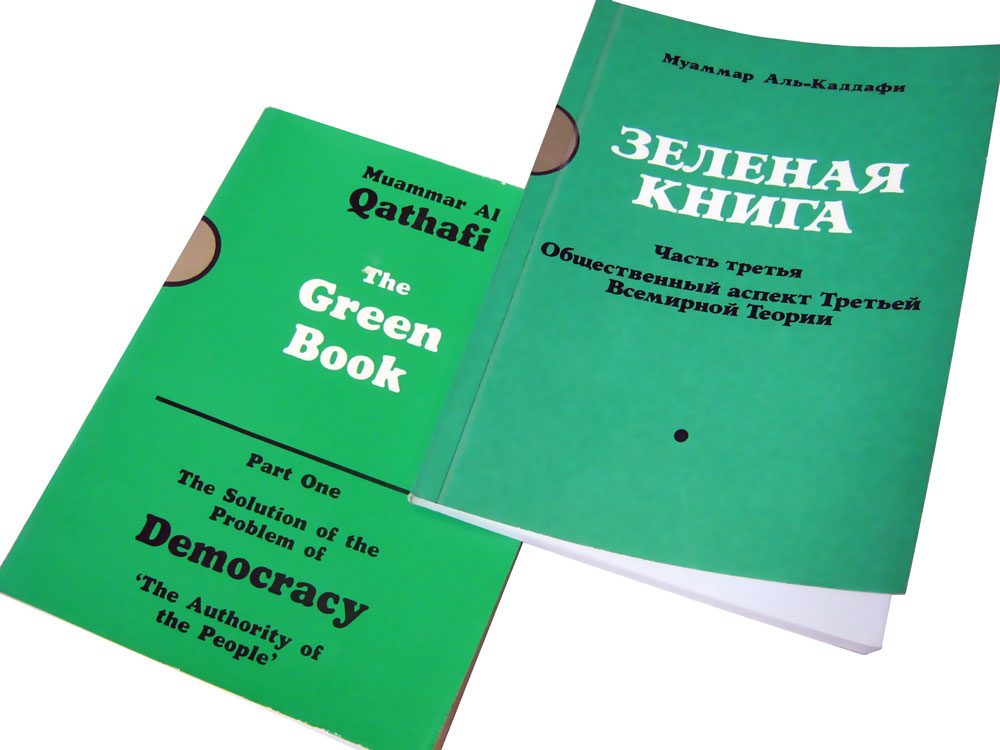 Gaddafi's Green Book