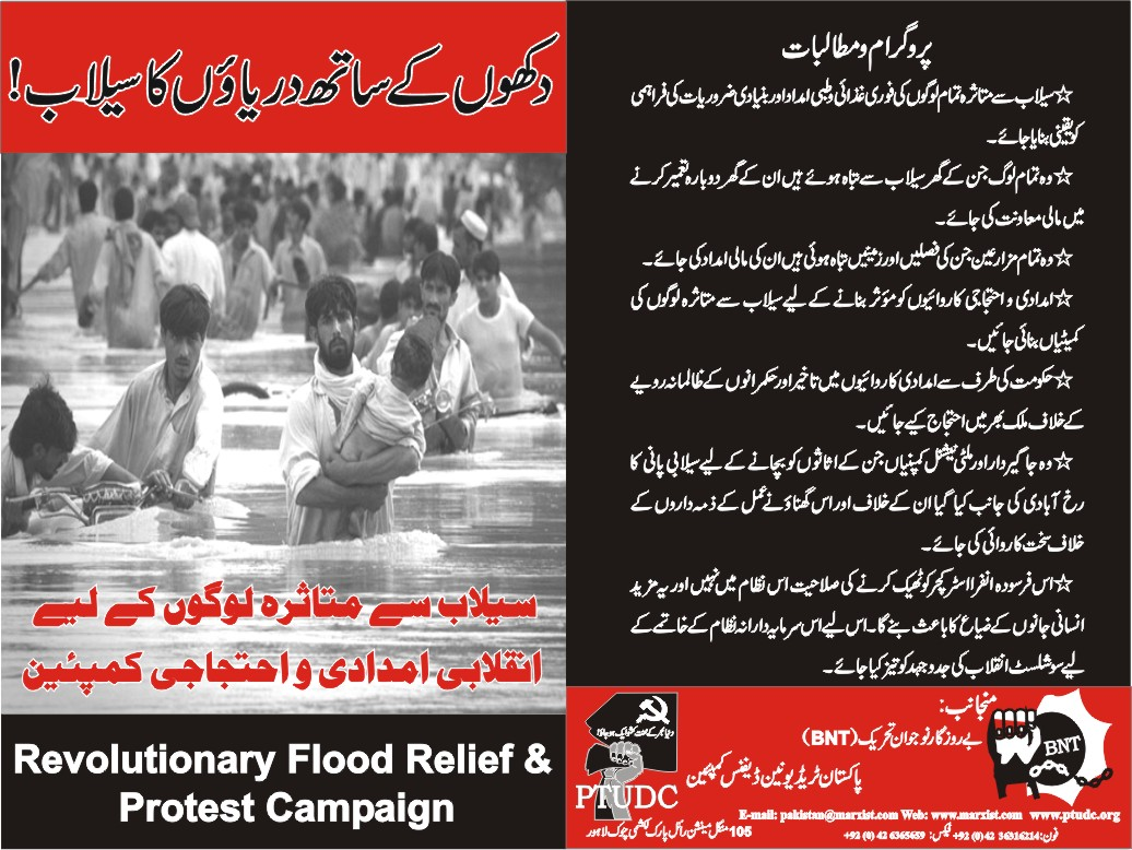 Leaflet issued by PTUDC and BNT (Unemployed Youth Movement)