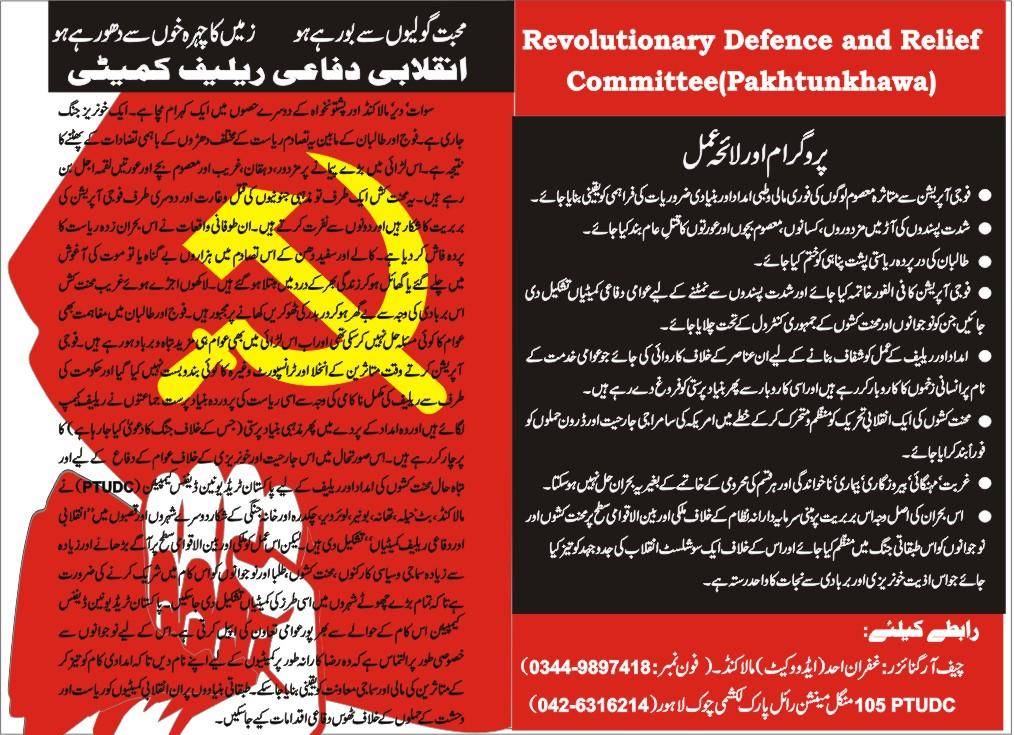 Leaflet of the PTUDC.