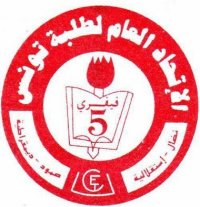 Logo of the General Union of Tunisian Students