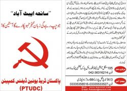 Leaflet produced by the Pakistani Marxists condemning the recent killing of innocent people in Abbottabad who were protesting against change of name of their province.