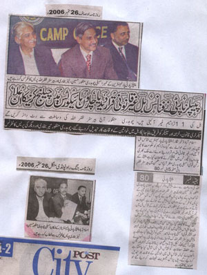 Coverage of press conference in Urdu papers