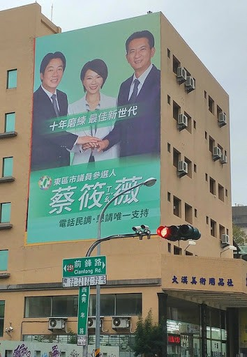The prohibitively high cost in campaign advertising effectively suppresses the voices of any candidates that are not backed by corporate interests in Taiwan Image Flickr 六都春秋 編輯室