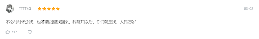 這句話其實往往被認為是毛本人所言,但其實最早只能追溯到一位網民於2019年十二月二十六日紀念毛澤東誕辰所寫//圖片來源:自家截圖
