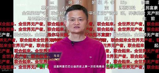 馬雲稱「商業本身就是最大的公益」視頻,由觀察者網轉發,很快就被群眾抗議與惡搞。//圖片來源:公眾領域