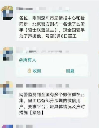 这张截图从3月4日开始就广为流传。消息显示,警方已经知悉了工人们发动声援罢工的计划。//图片来源:公共领域