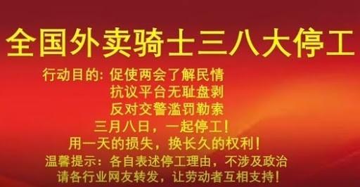 网上流传的一张3月8日所有送餐骑士罢工的图文,表示罢工是为了向现在正在召开的两会展示真实的情况。//图片来源:公共领域