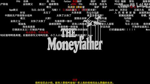 一段惡搞視頻在人民富豪事件之後把馬雲稱作「MoneyFather」(金錢教父),模仿了經典黑幫電影《教父》//圖片來源:自家截圖