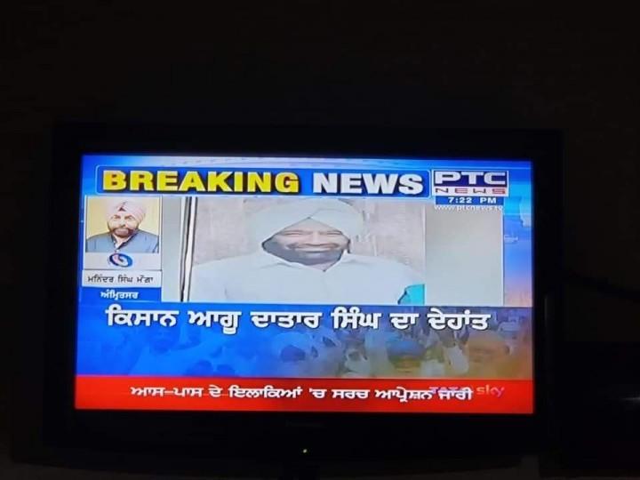 達塔爾·辛格(Datar Singh)的逝世是印度農民運動的重大損失。我們向他的家人和同志們表示慰問。
