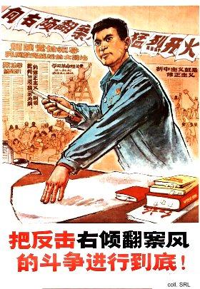 1976年的四人幫反鄧運動宣傳海報