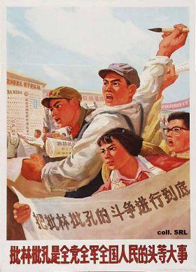 批林批孔運動是在林彪「意外」墜機之後開始的。他在死後被開除了黨籍。
