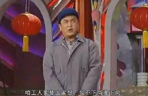 一部於1999年春節聯歡晚會出演的小品,小品演員黃宏諷刺地問道:咱工人要替國家想,我不下崗誰下崗。//圖片來源:公共領域
